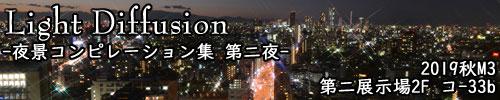 Light Diffusion-夜景コンピレーション集 第二夜-|hi-sence