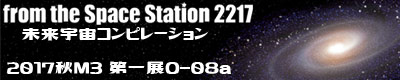 2017年秋M3 良太さん主催 from the Space Station2217【Oxygen Seller】